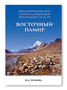 MapsOfPamir-EasternPamirs-Cover-V2