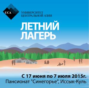UCA-SummerCamp-2015-Rus